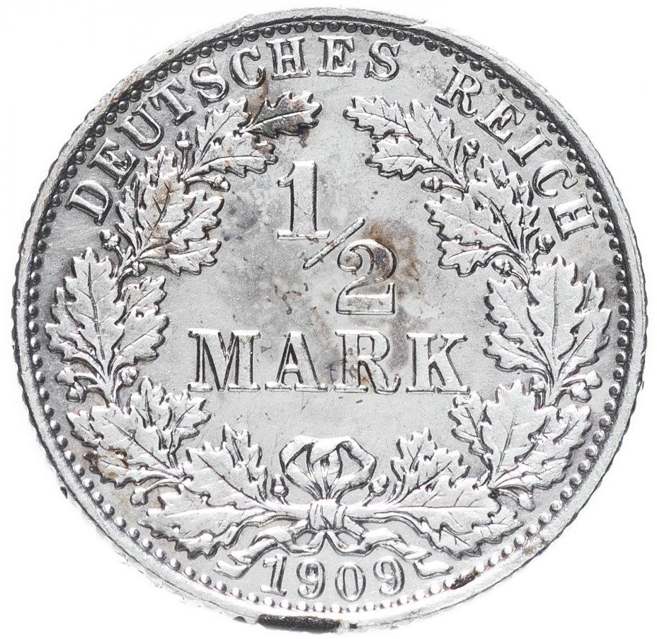 купить Германия, Германская империя 1/2 марки 1909 E
