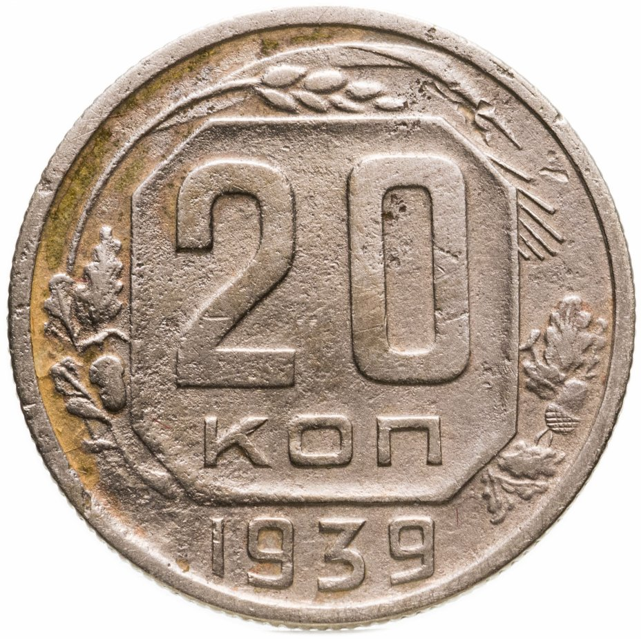 купить 20 копеек 1939