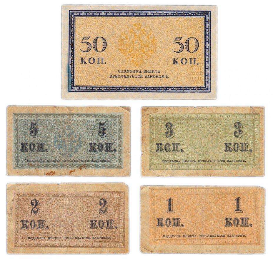 купить Набор банкнот образца 1915 года (5 бон)