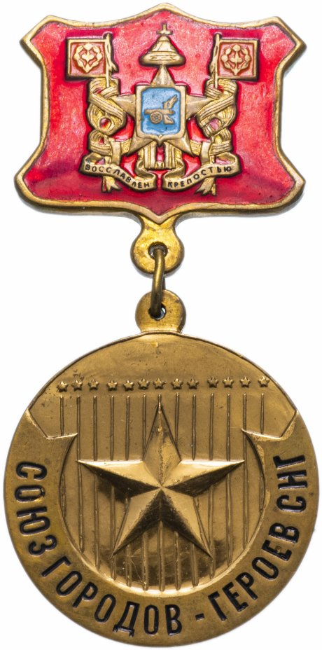 купить Медаль 14-го слёта Союза Городов-Героев СНГ в Смоленске, 2006 год