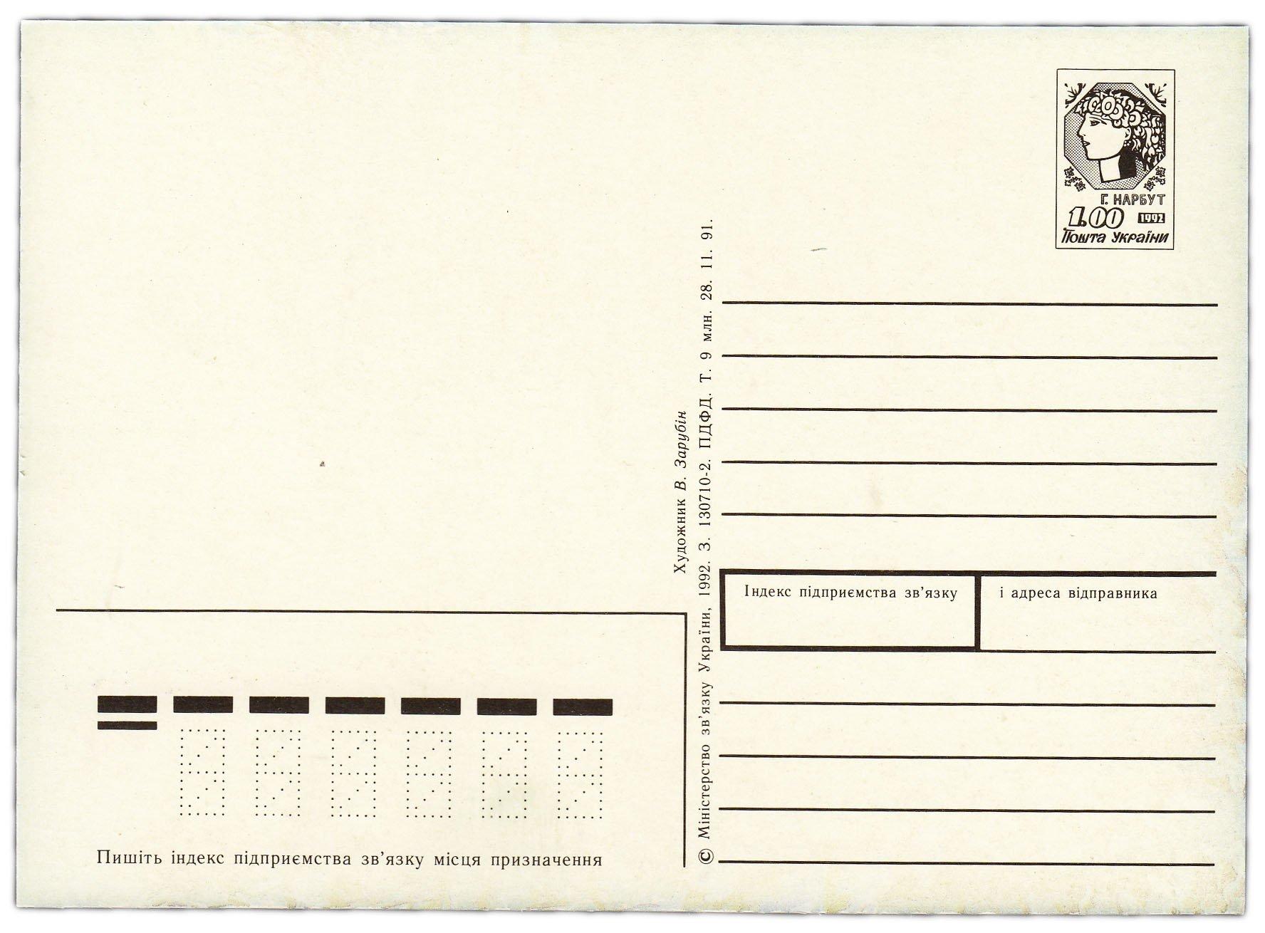 Реальные почтовые открытки