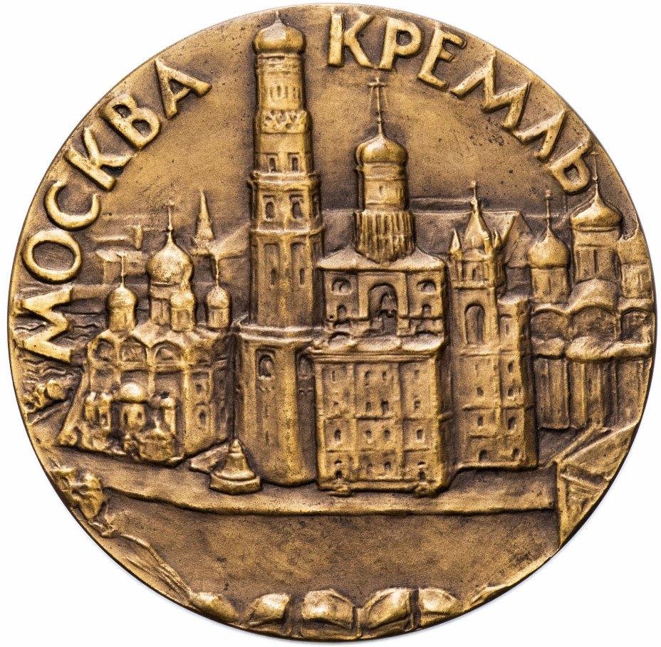 """купить Медаль """"Старая Москва. Кремль"""""""