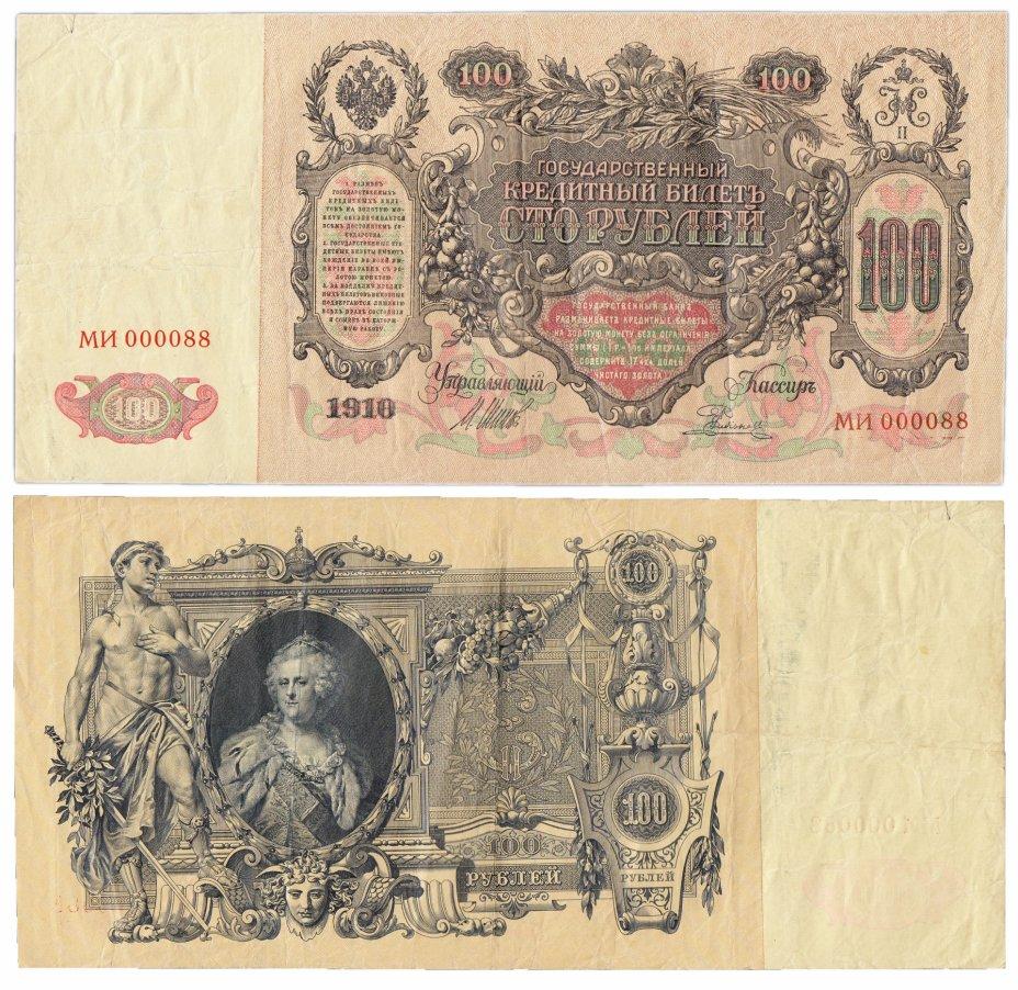 купить 100 рублей 1910 управляющий Шипов, кассир Родионов, красивый номер 000088 (Екатерина II)