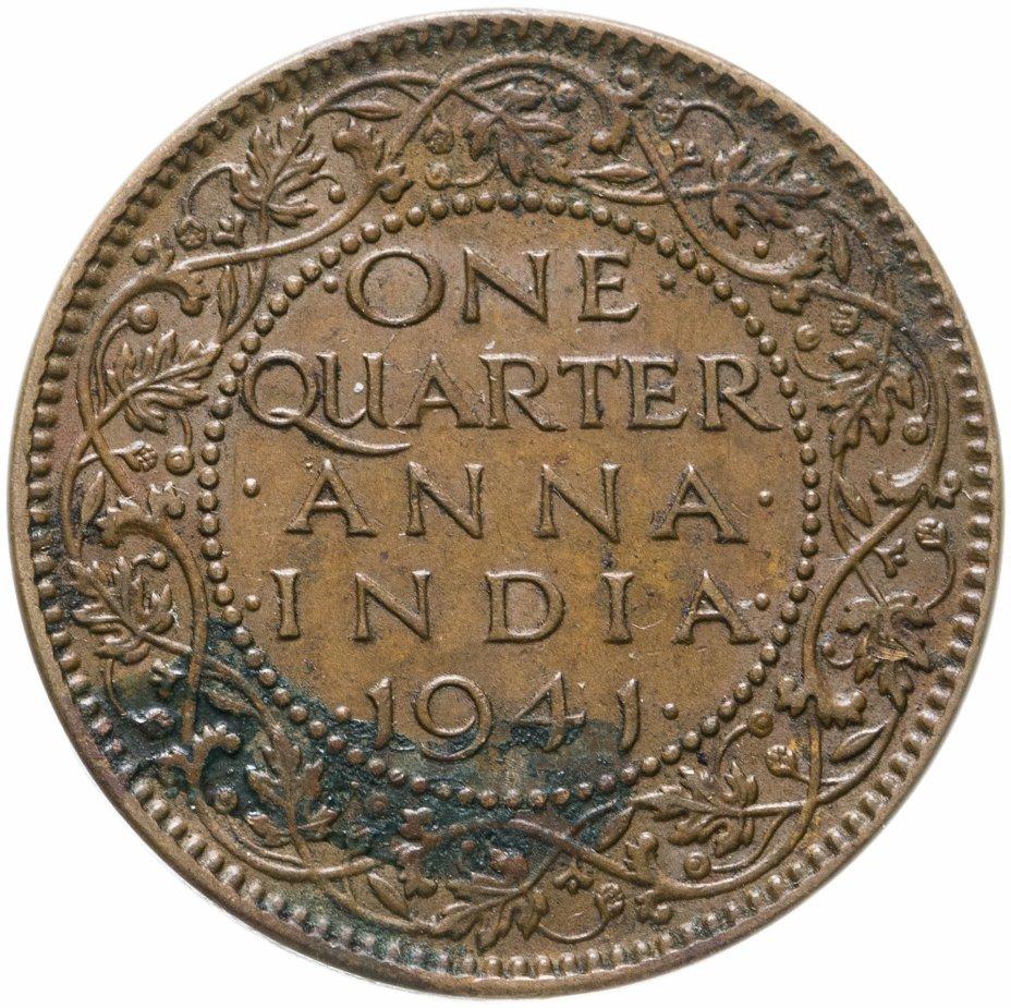купить Индия (Британская) 1/4 анны (anna) 1941, Без отметки монетного двора