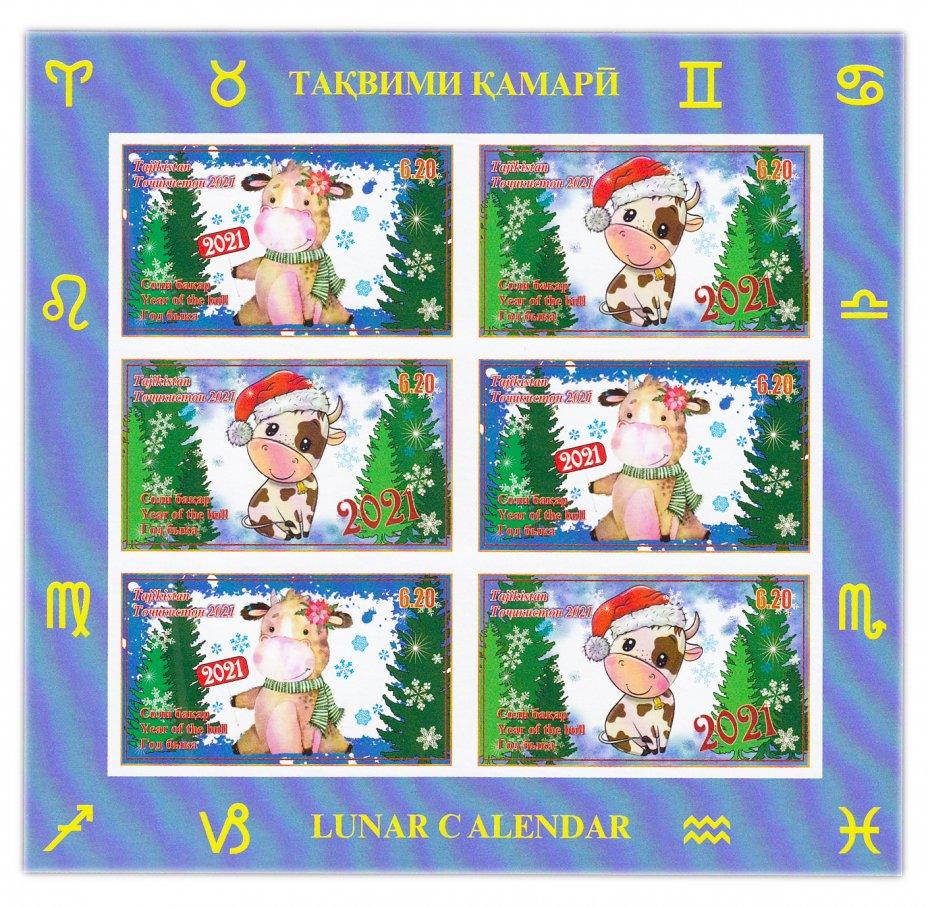 купить Таджикистан 2021 малый лист БЕЗЗУБЦОВЫЙ (Восточный гороскоп. Год Быка)
