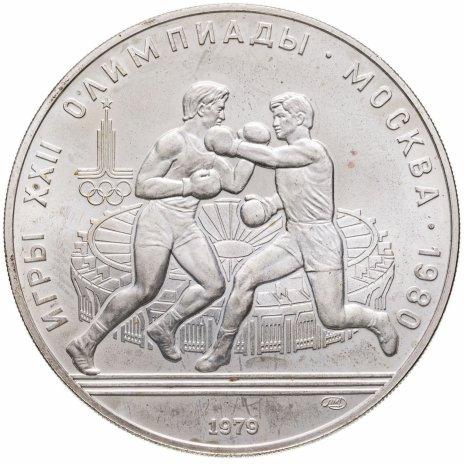 """купить 10 рублей 1979 ЛМД """"XXII Олимпиада 1980г в Москве - Бокс"""""""