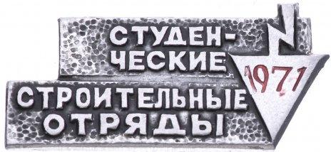"""купить Значок """"Студенческие строительные отряды 1971г"""""""