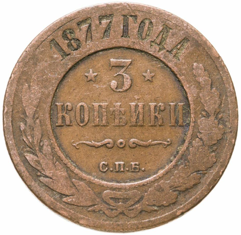 купить 3 копейки 1877 СПБ