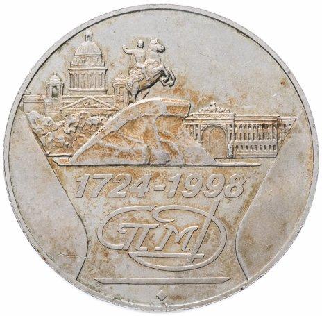 """купить Медаль """"274 года Санкт-Петербургскому монетному двору"""""""