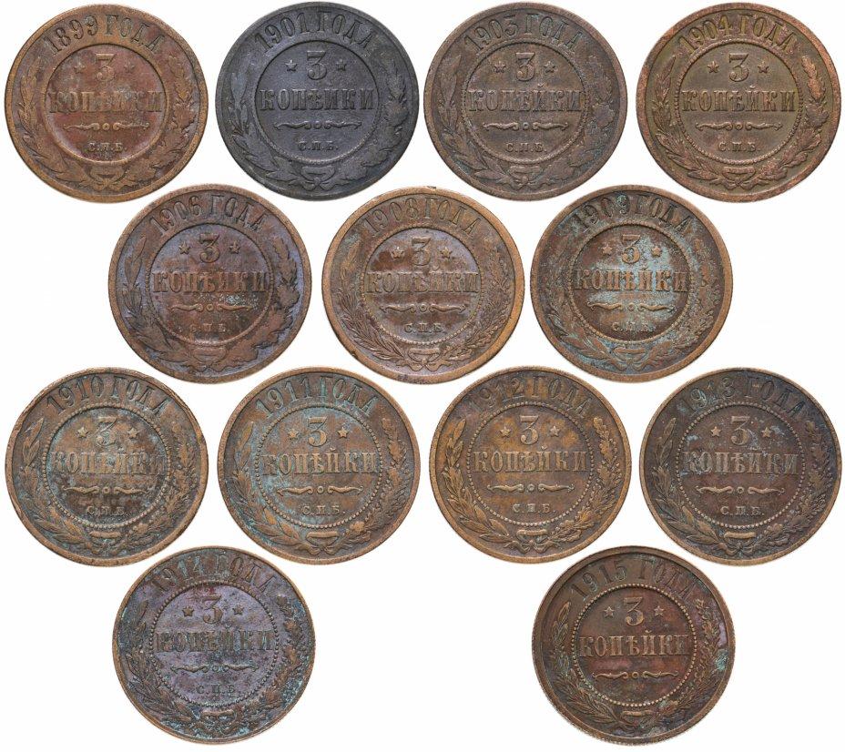 купить Набор монет 3 копейки 1899-1915 (13 монет)