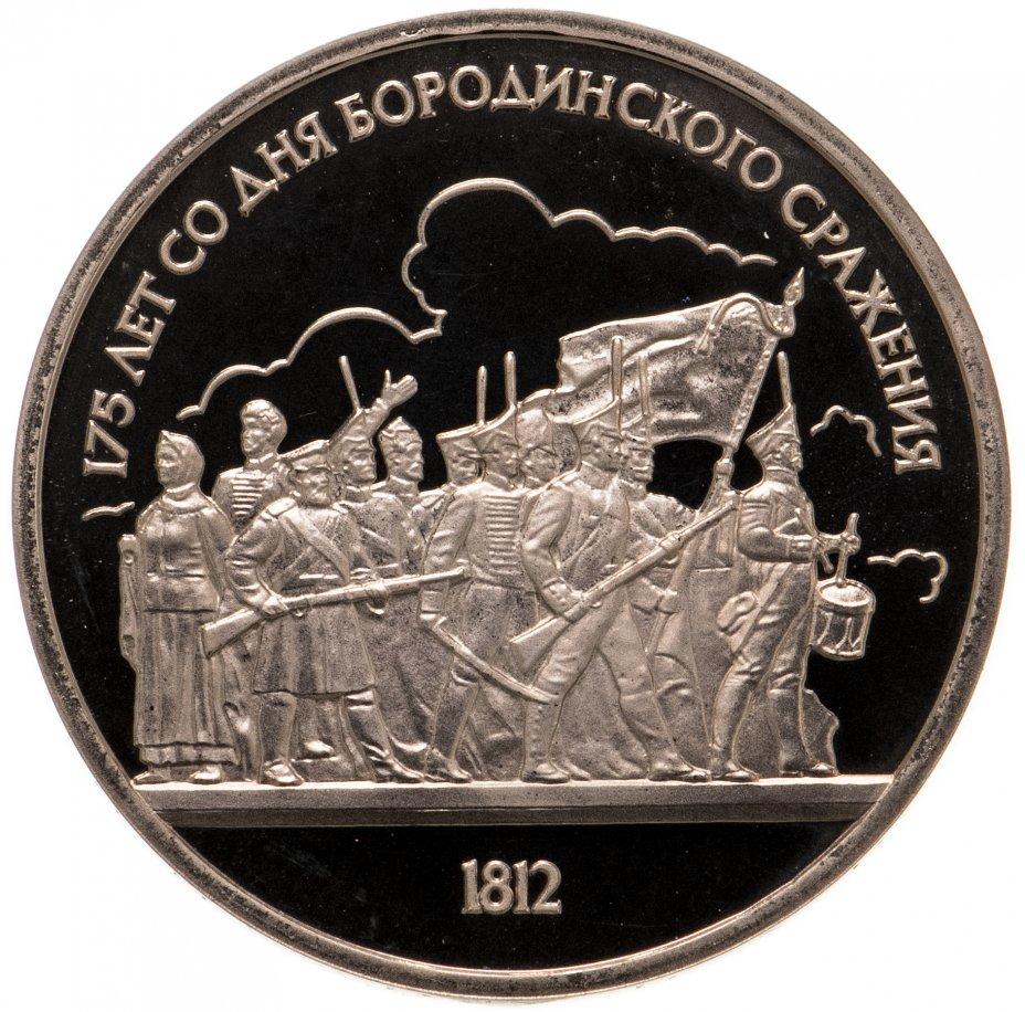 """купить 1 рубль 1987 """"175 лет со дня Бородинского сражения, барельеф"""""""