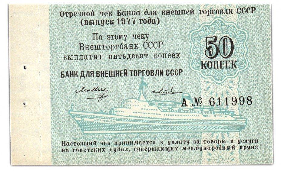 купить Отрезной КРУИЗНЫЙ чек 50 копеек 1977 Светличный