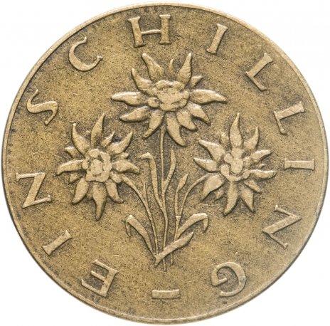 купить Австрия 1 шиллинг (shilling) 1962-1996