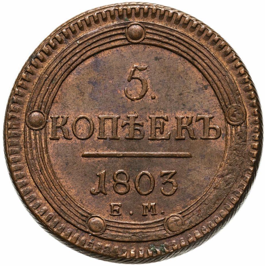 купить 5 копеек 1803 ЕМ  обе стороны образца 1802 года
