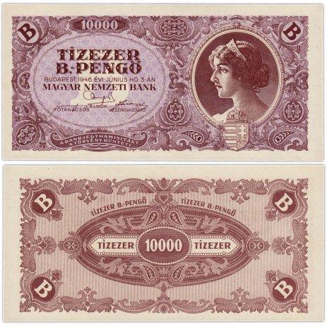 купить Венгрия 10000 Б.-пенге 1946 год Pick 132