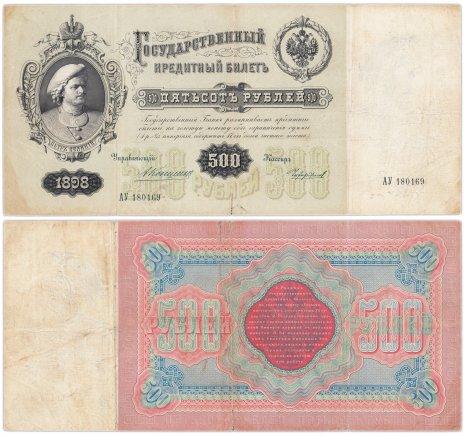 купить 500 рублей 1898 управляющий Коншин, кассир Чихиржин