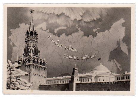 """купить Открытка (почтовое вложение) """"С Новым Годом, страна родная!"""" изд. Ленфотохудожник 1957"""