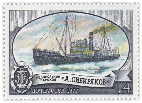 """купить 4 копейки 1977 """"Ледокольный пароход """"А. Сибиряков"""""""