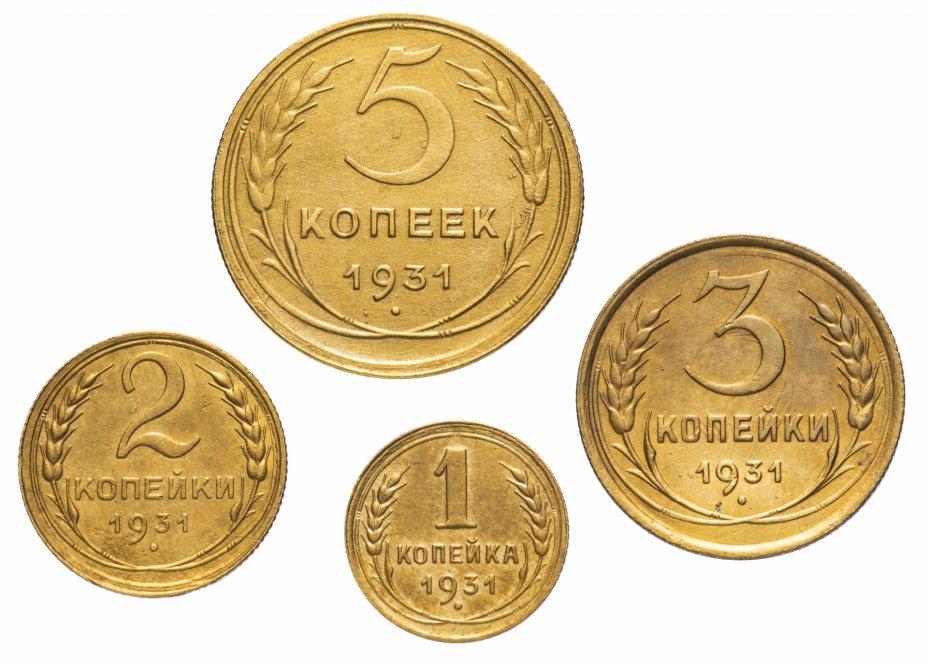 купить Набор монет 1931 года 1-5 копеек (4 монеты)