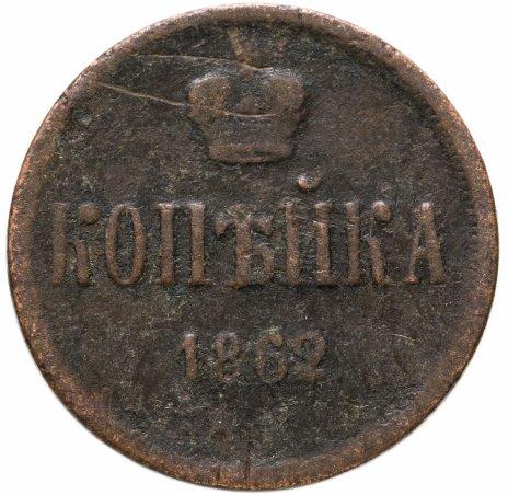 купить 1 копейка 1862