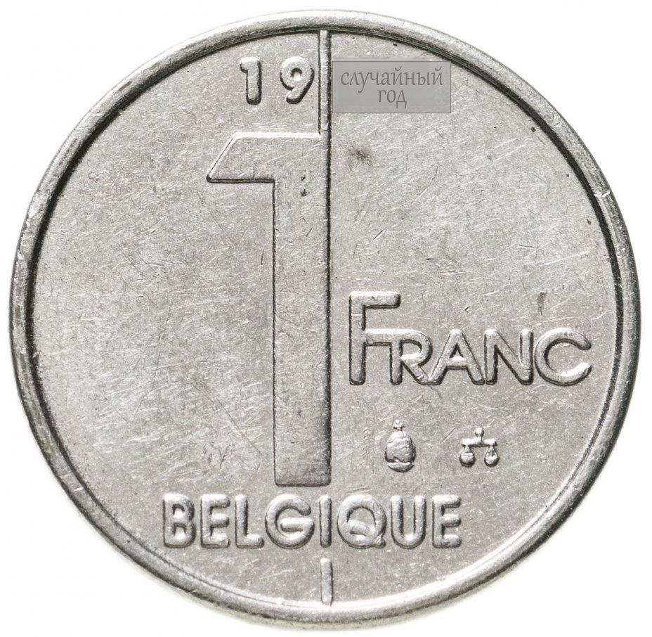 купить Бельгия 1 франк (franc) 1994-2001 надпись на французском - 'BELGIQUE', случайная дата