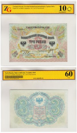 купить Северная Россия 3 рубля 1919, в слабе ZG Unc60 ПРЕСС