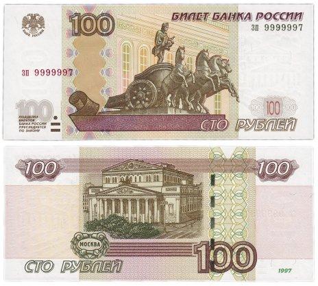 купить 100 рублей 1997 (модификация 2004) красивый номер 9999997