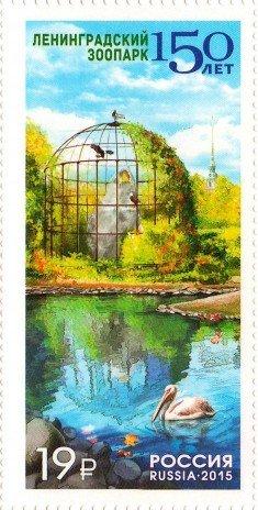 купить 2015. 150 лет Ленинградскому зоопарку #1986