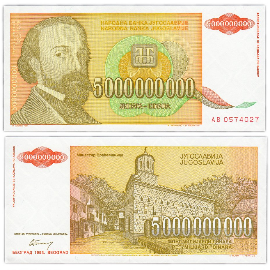 купить Югославия 5000000000  динар 1993 (Pick 135)