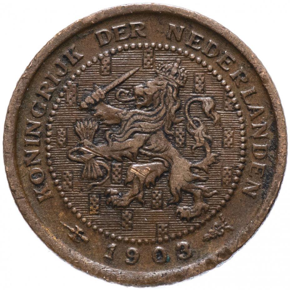 купить Нидерланды 1/2 цента (cent) 1903