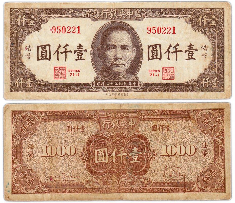 купить Китай 1000 юаней 1945 (Pick 289) Chinese Banks