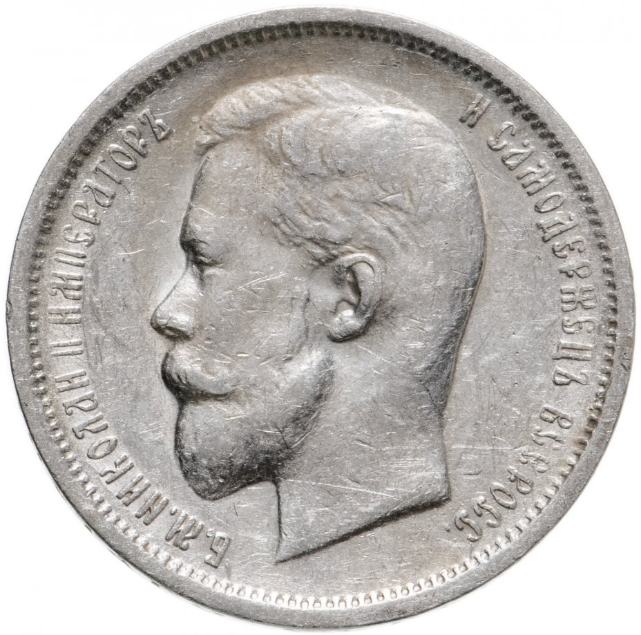купить 50 копеек 1913 ВС