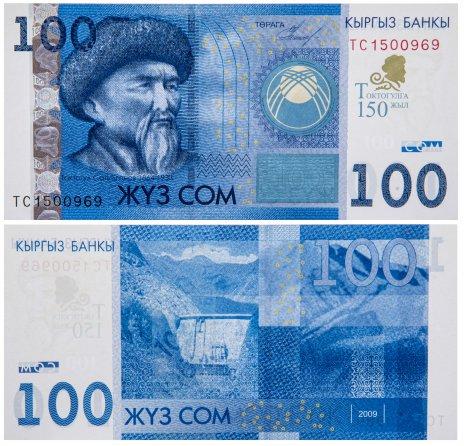 купить Кыргызстан 100 сом 2014 (Pick 31) 150 лет поэту Т.Сатылганову