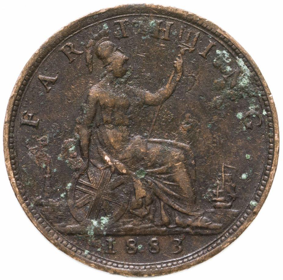 купить Великобритания 1 фартинг (farthing) 1883