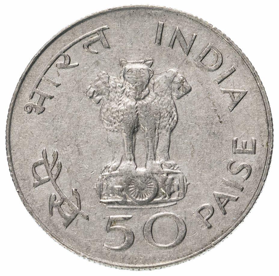"""купить Индия 50 пайс (paise) 1969 """"100 лет со дня рождения Махатмы Ганди"""""""