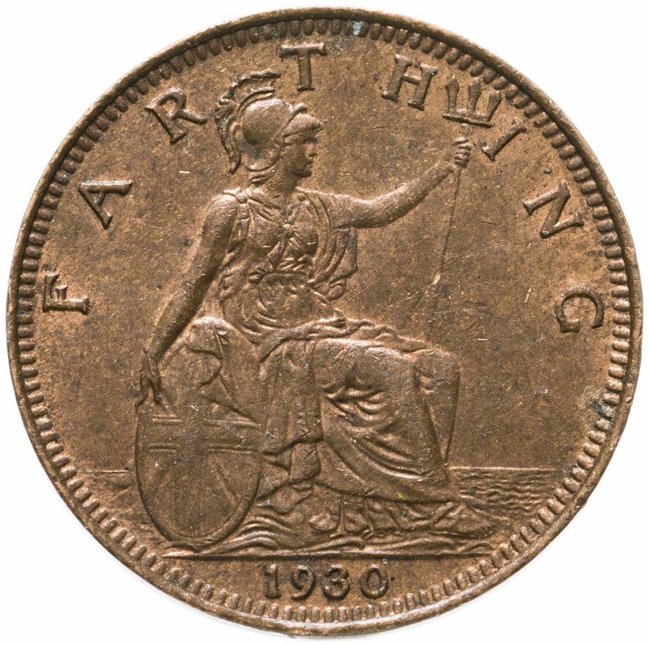 купить Великобритания 1 фартинг (farthing) 1930
