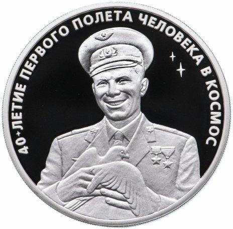 """купить 3 рубля 2001 ММД Proof  """"Гагарин Ю.А. - 40-летие космического полета в космос"""""""