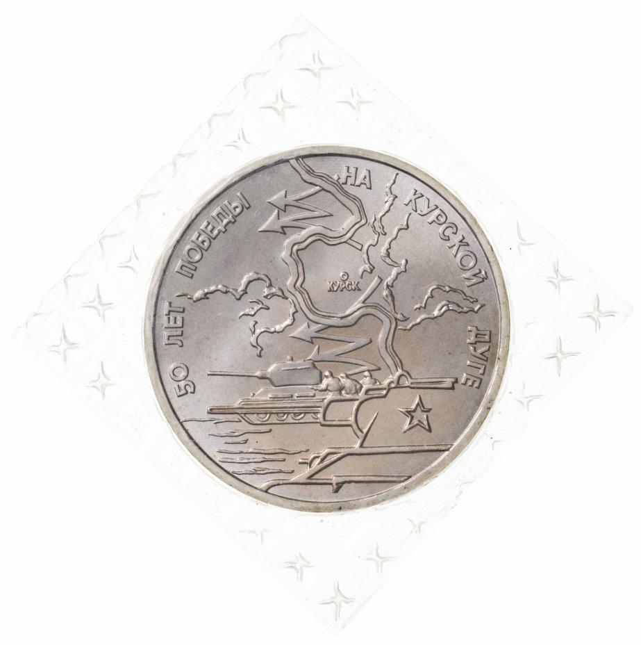 купить 3 рубля 1993 ЛМД 50-летие Победы на Курской дуге, в запайке