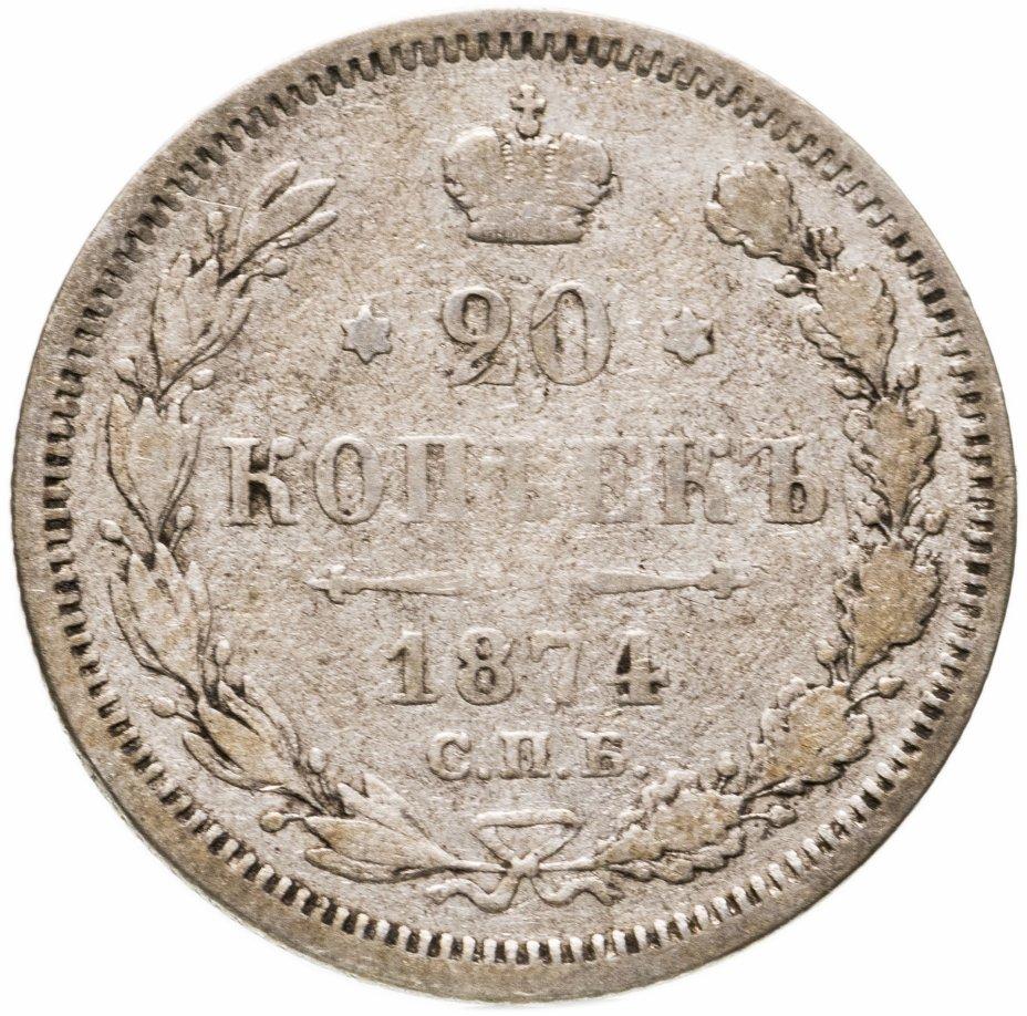 купить 20 копеек 1874 СПБ-HI