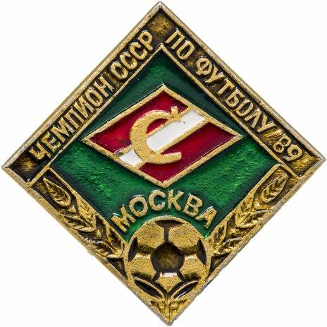 купить Значок Футбол ФК Спартак Чемпион СССР 1989