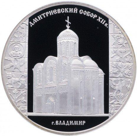 купить 3 рубля 2008 СПМД Proof Дмитриевский собор (XII в.), г. Владимир