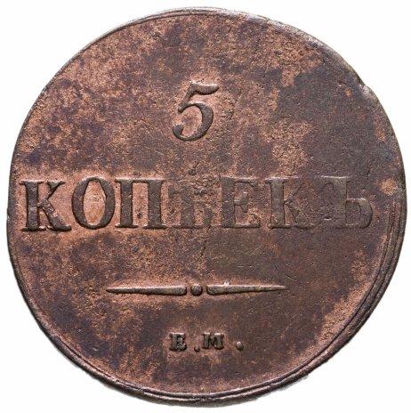купить 5 копеек 1837 ЕМ-КТ