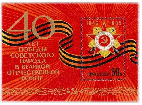 """купить 50 копеек 1985 """"40 лет Победы"""" Почтовый блок"""