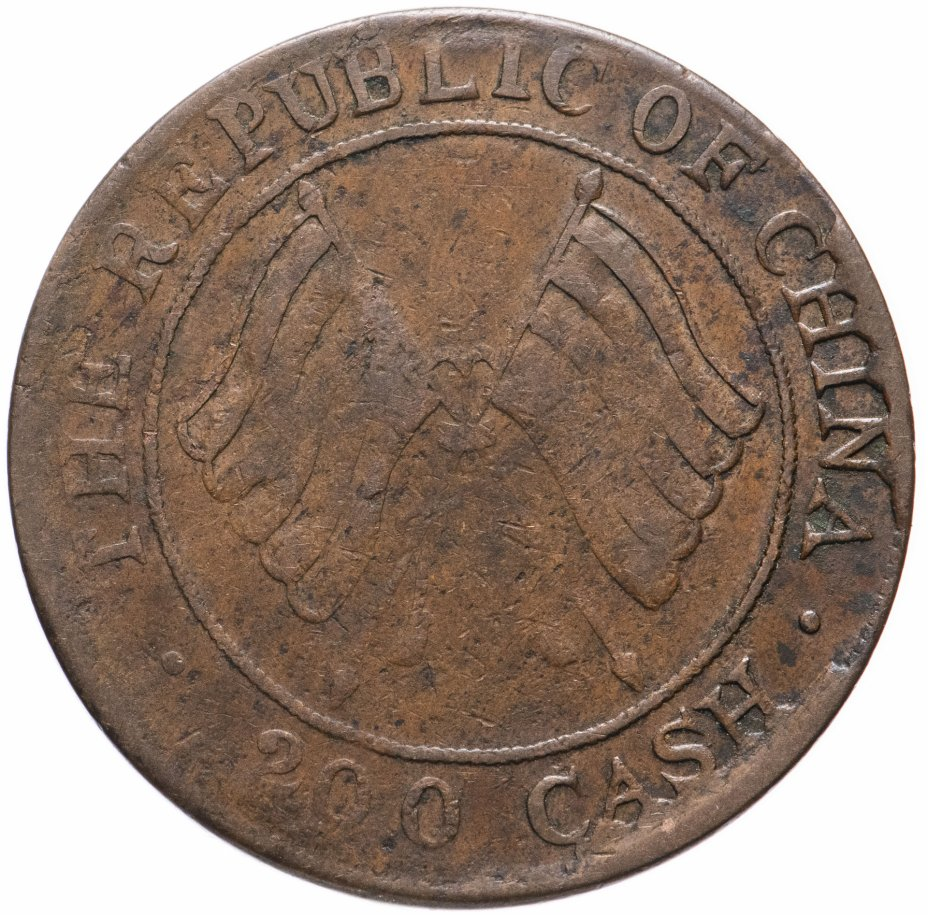 купить Китай (Сычуань) 200 кэш 1913