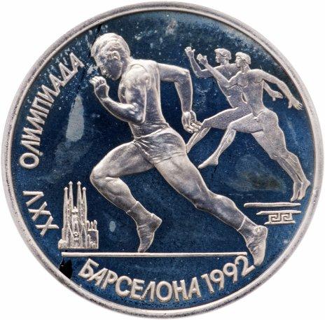 купить 1 рубль 1991 Proof XXV Олимпийские игры 1992 года, Барселона бег