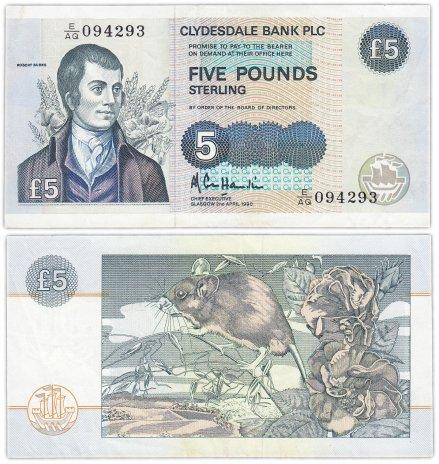 купить Шотландия 5 фунтов 1990 (Pick 218а) Clydesdale Bank PLC