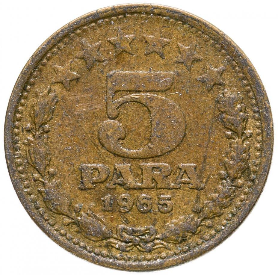 купить Югославия 5 пар (пара, para) 1965 старый тип