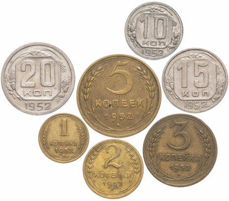 купить Полный набор монет 1952 года 1-20 копеек (7 монет)