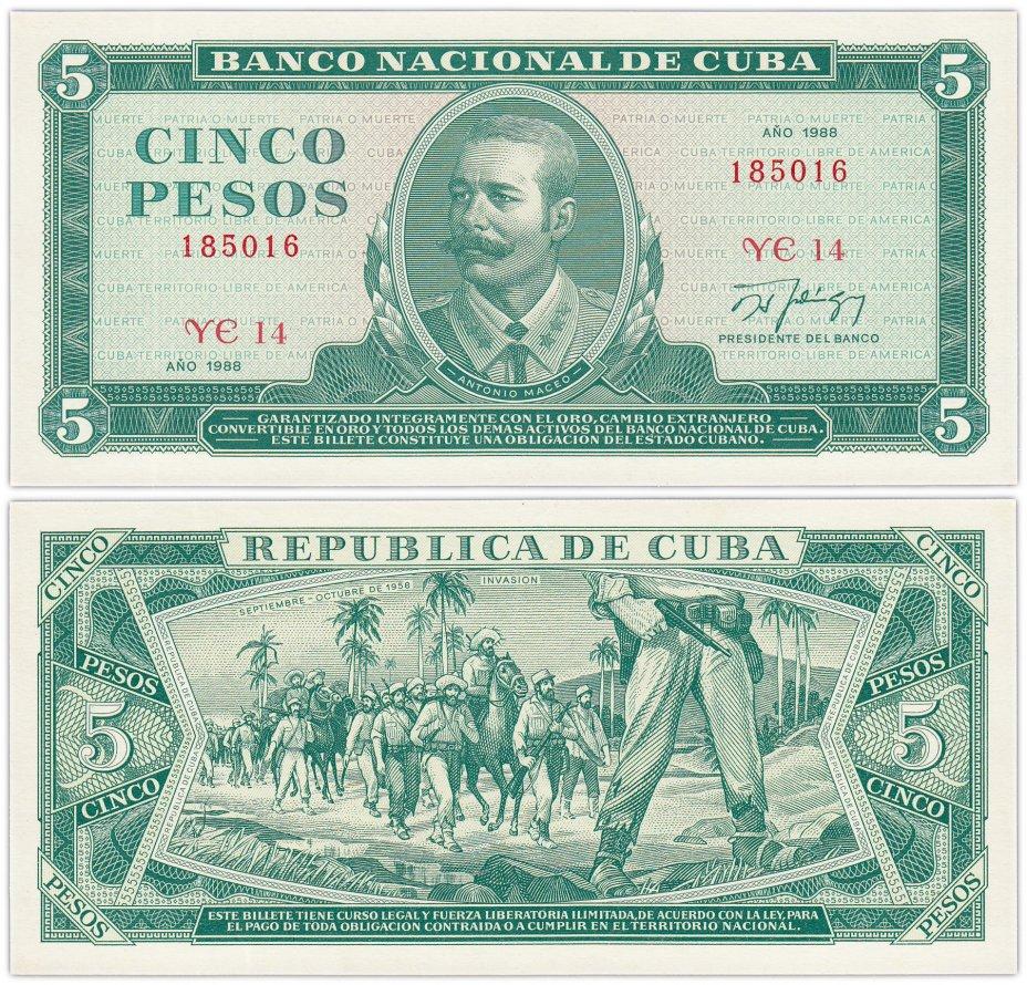 купить Куба 5 песо 1988 (Pick 103d)