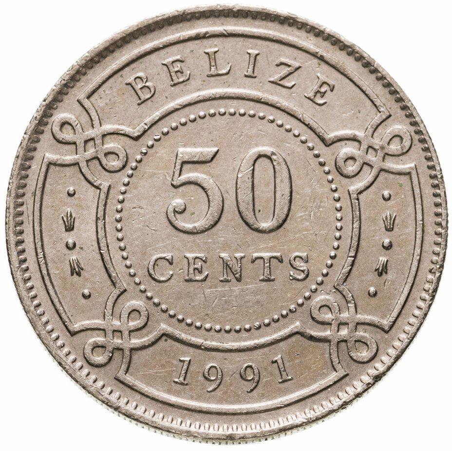 купить Белиз 50 центов (cents) 1991